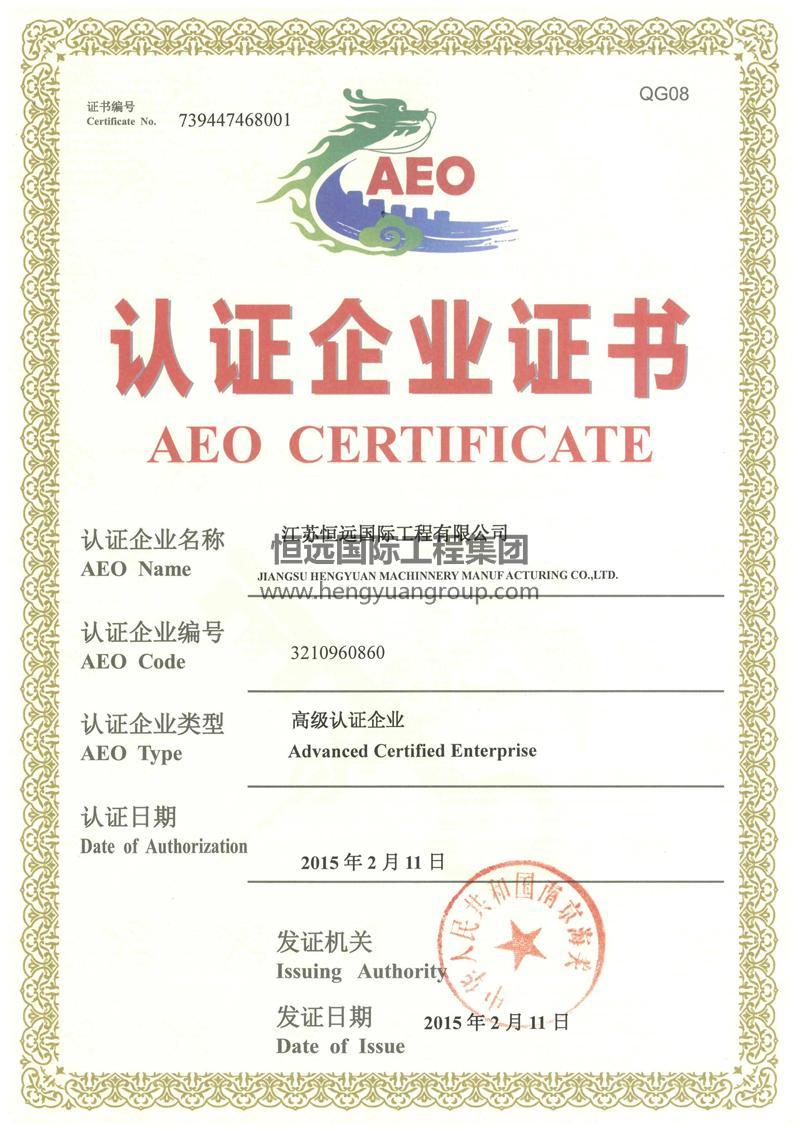 AEO海关认证