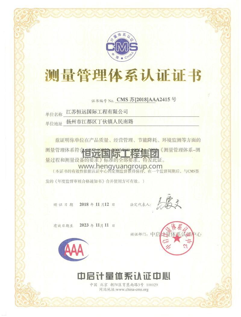 测量管理体系证书