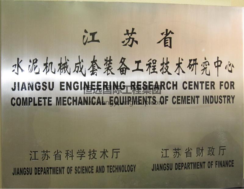 江苏省水泥机械成套装备工程技术中心