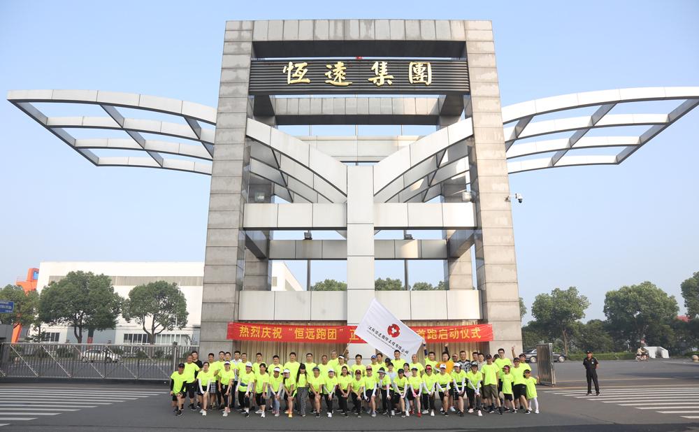 2019年JBO电竞跑团正式成立暨首跑启动仪式